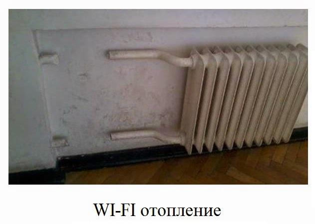 отопление по Wi-Fi
